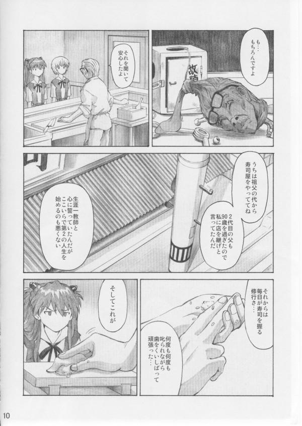Asuka_Trial_3_0009