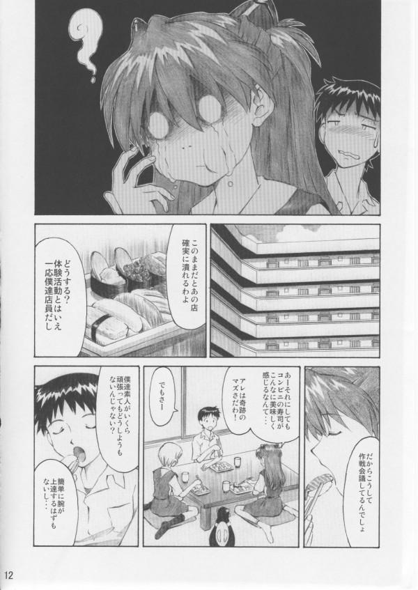 Asuka_Trial_3_0011