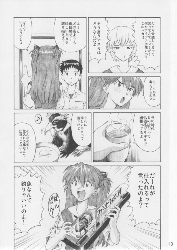 Asuka_Trial_3_0012