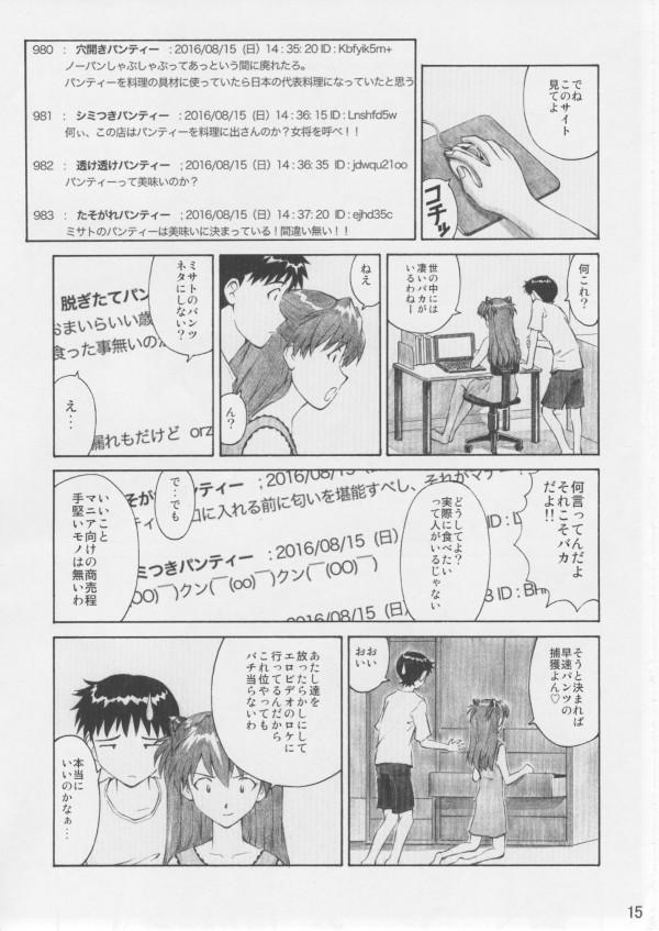 Asuka_Trial_3_0014