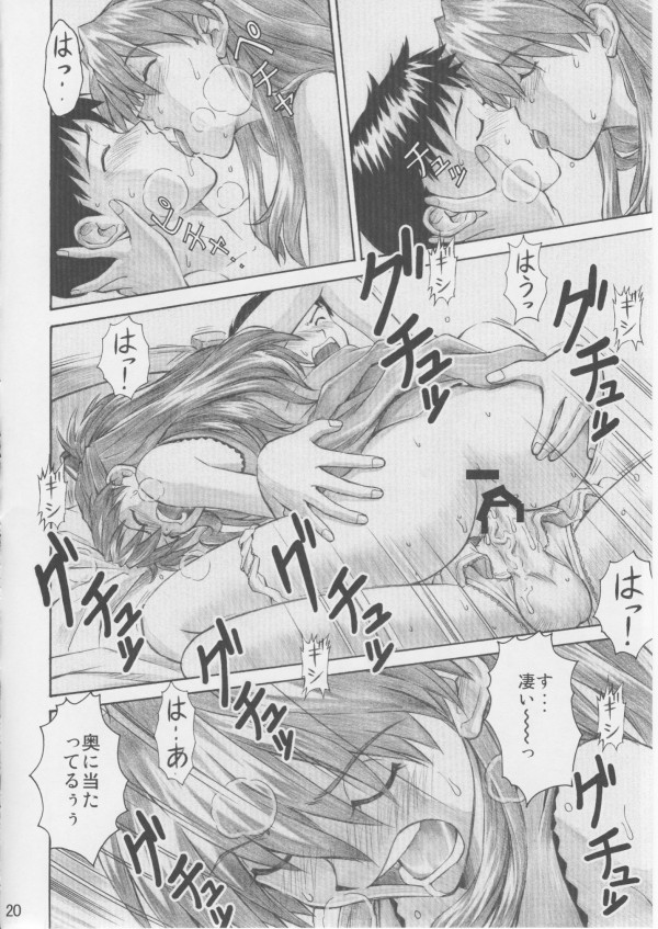 Asuka_Trial_3_0019