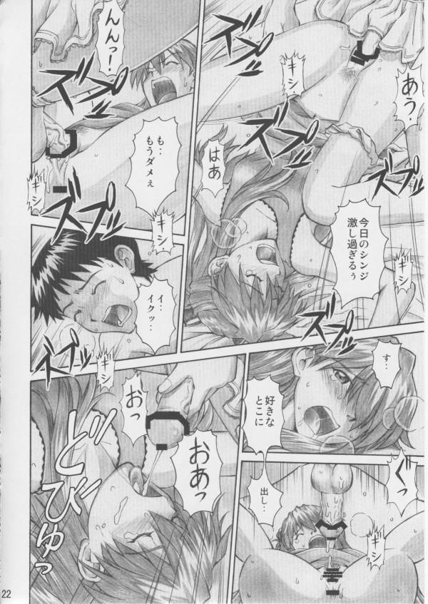 Asuka_Trial_3_0021