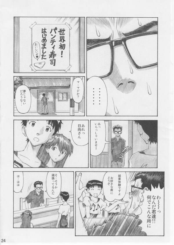 Asuka_Trial_3_0023