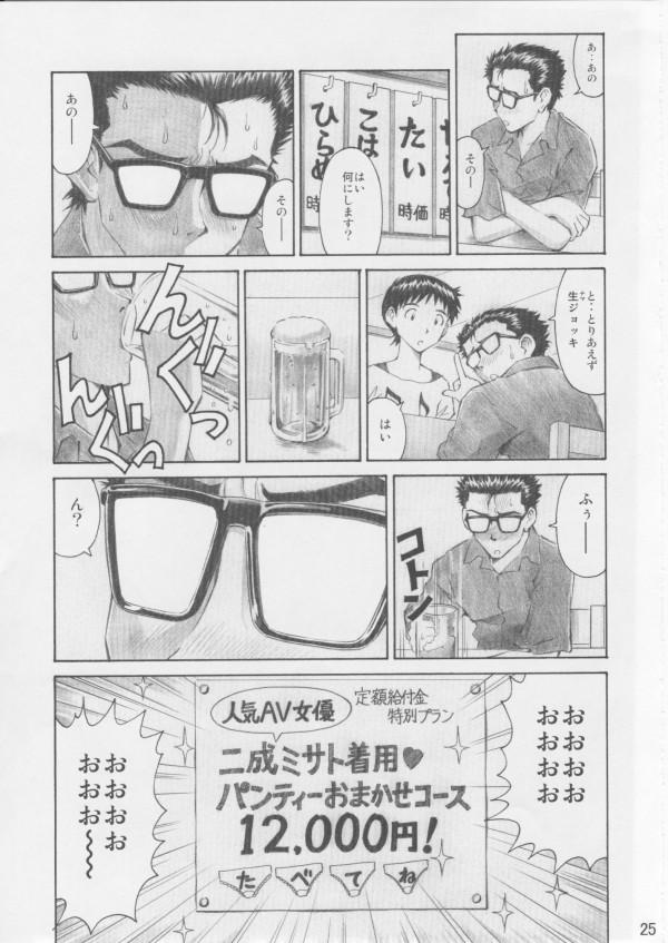 Asuka_Trial_3_0024