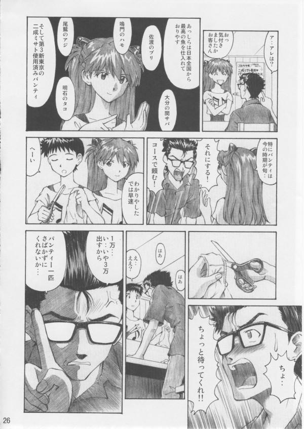 Asuka_Trial_3_0025