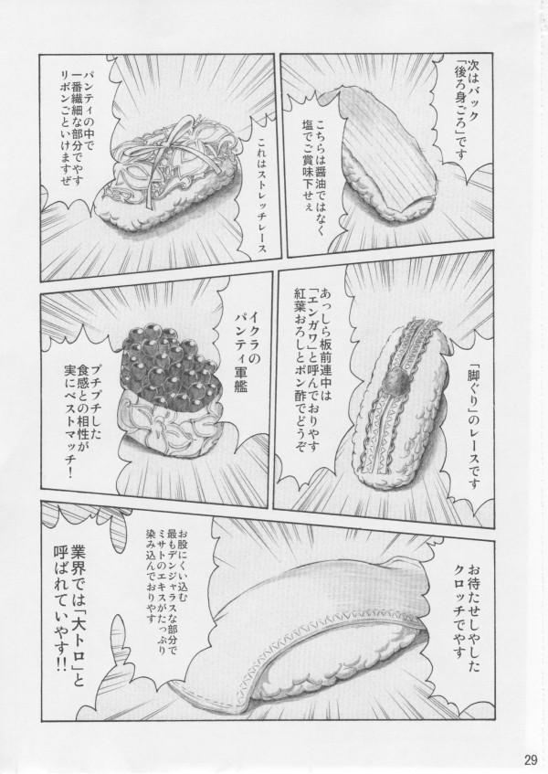Asuka_Trial_3_0028