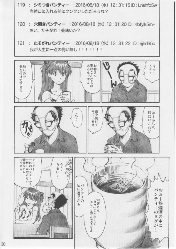 Asuka_Trial_3_0029