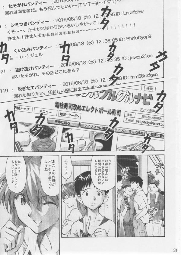 Asuka_Trial_3_0030