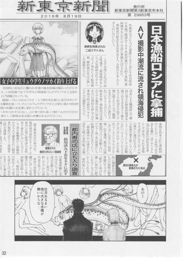 Asuka_Trial_3_0031