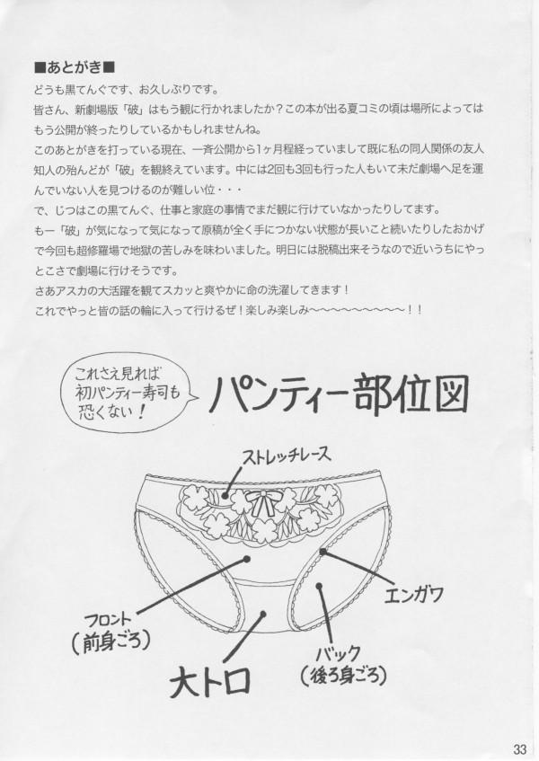 Asuka_Trial_3_0032