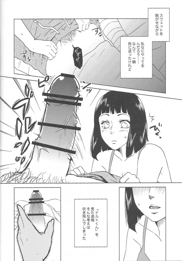 HinaMono13