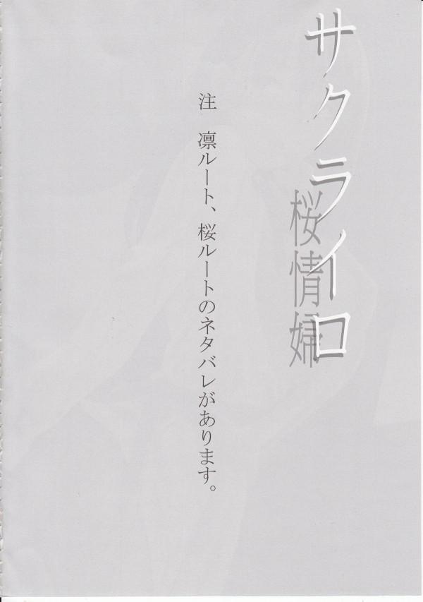 【Fate/stay night エロ同人】衛宮士郎が魔力の衰えで弱った間桐桜助けるためにセックスしちゃって【無料 エロ漫画】_003
