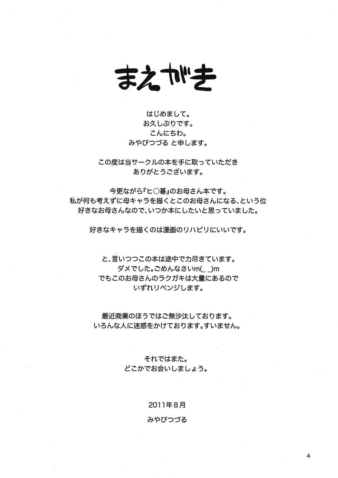 進藤美津子 エロ 漫画