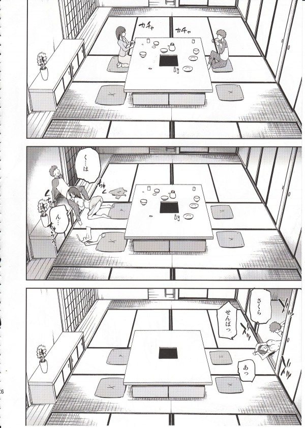 【Fate/stay night エロ同人】衛宮士郎が魔力の衰えで弱った間桐桜助けるためにセックスしちゃって【無料 エロ漫画】_025