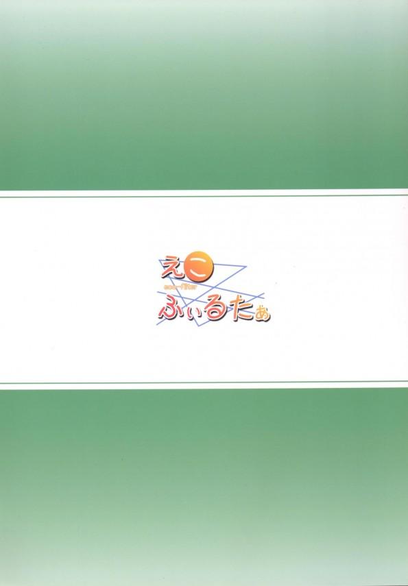 【エロマンガ先生 エロ同人】ちっぱいJCの和泉紗霧が兄の和泉正宗と近親相姦エッチしちゃってるおww【無料 エロ漫画】_028