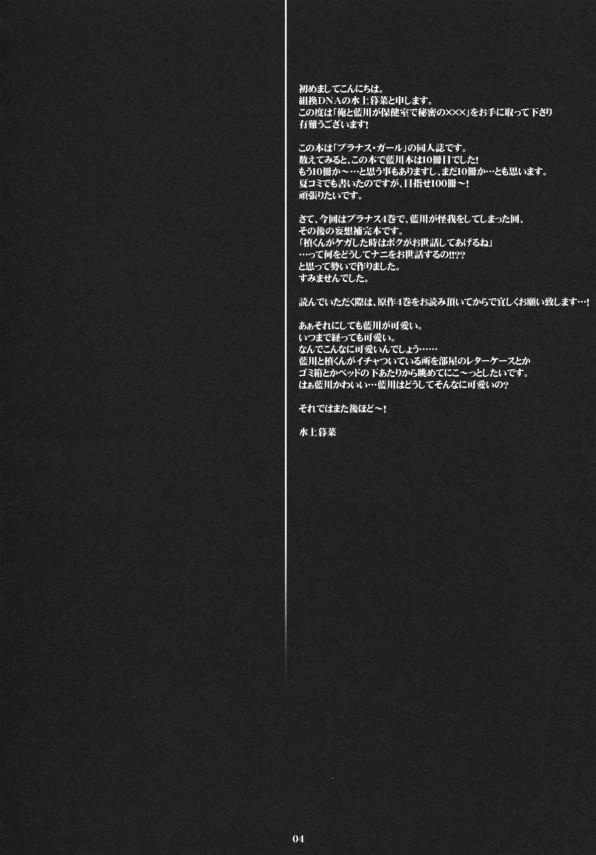 【プラナス・ガール エロ同人】槙まきとが女装男子の藍川絆と学校でガチアナルセックスしちゃってるww【無料 エロ漫画】_003