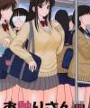 制服姿の巨乳JKらが満員電車で痴漢され乱交中出しの展開にwww【エロ漫画・エロ同人誌】