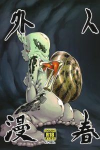 【エロ同人誌】繁殖期迎えた獣人との人外、獣姦ファック!【無料 エロ漫画】