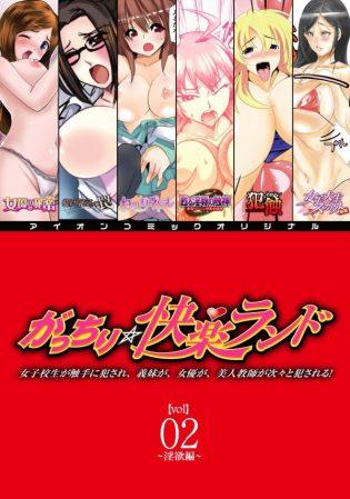 【エロ漫画】巨乳、爆乳お姉さんたちの陵辱輪姦的な詰め合わせだおww【無料 エロ同人】