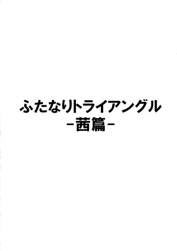 【エロ同人誌】フタナリお嬢様JKに痴女られ逆レイプされる男の娘!【無料 エロ漫画】004