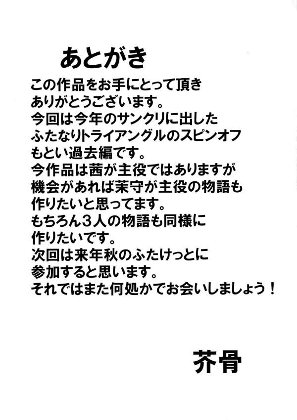 【エロ同人誌】フタナリお嬢様JKに痴女られ逆レイプされる男の娘!【無料 エロ漫画】025