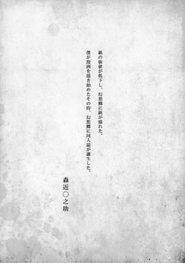 【東方Project】森近霖之助が霧雨魔理沙と博麗霊夢に媚薬飲ませ3P乱交ハメwwww【エロ漫画・エロ同人誌】 pn004