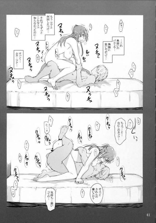 【エロ同人誌】巨乳美女の熟女やお姉さんをハメまくりのエロエロ作品だよ~!【無料 エロ漫画】039