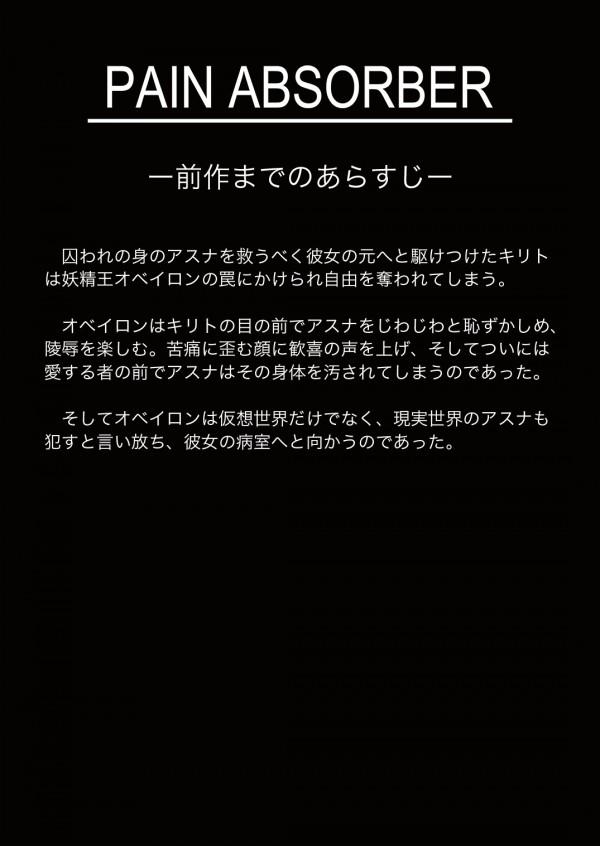 【SAO】須郷伸之にスタンガンが気絶させられて拘束された桐ヶ谷和人の前で巨乳少女の結城明日奈が生乳鷲掴みにされて…www【ソードアートオンライン エロ漫画・エロ同人誌】_0004