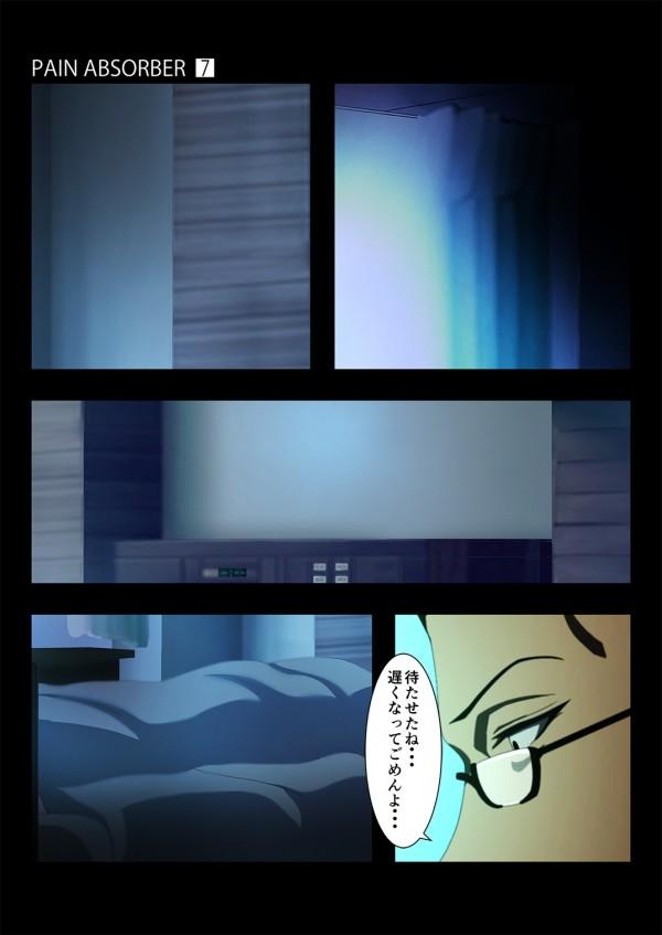 【SAO】須郷伸之にスタンガンが気絶させられて拘束された桐ヶ谷和人の前で巨乳少女の結城明日奈が生乳鷲掴みにされて…www【ソードアートオンライン エロ漫画・エロ同人誌】_0008