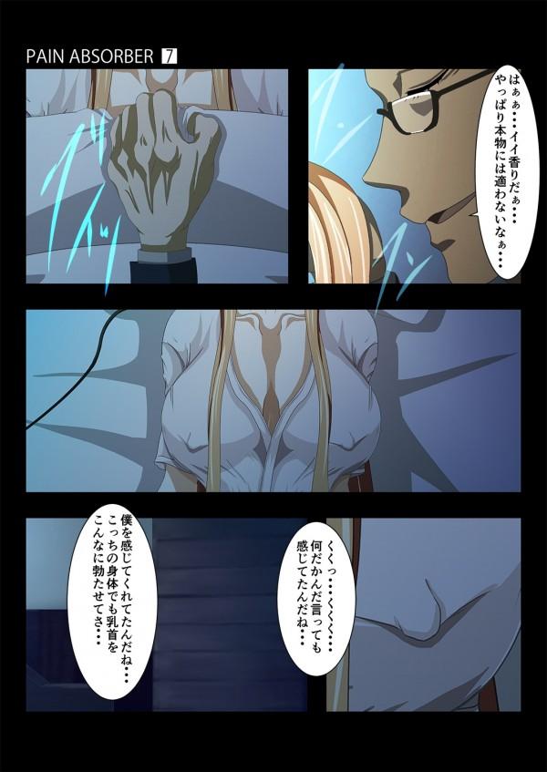 【SAO】須郷伸之にスタンガンが気絶させられて拘束された桐ヶ谷和人の前で巨乳少女の結城明日奈が生乳鷲掴みにされて…www【ソードアートオンライン エロ漫画・エロ同人誌】_0012