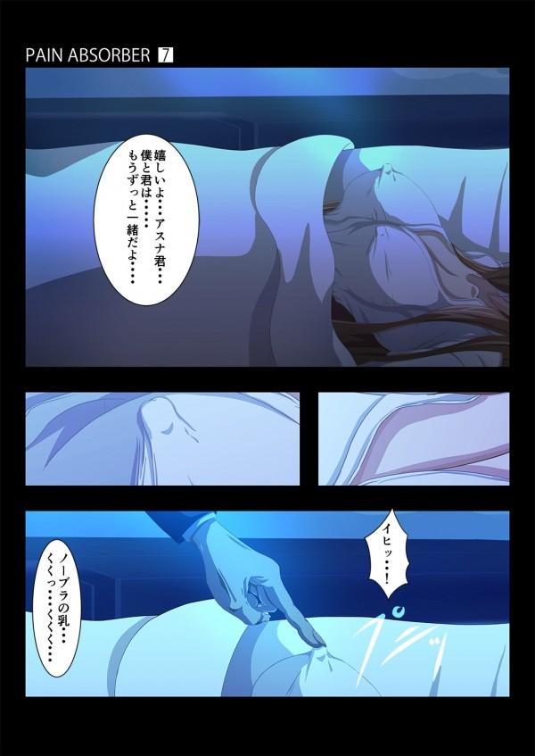 【SAO】須郷伸之にスタンガンが気絶させられて拘束された桐ヶ谷和人の前で巨乳少女の結城明日奈が生乳鷲掴みにされて…www【ソードアートオンライン エロ漫画・エロ同人誌】_0013