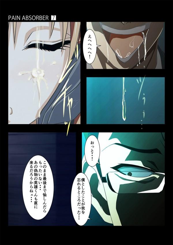 【SAO】須郷伸之にスタンガンが気絶させられて拘束された桐ヶ谷和人の前で巨乳少女の結城明日奈が生乳鷲掴みにされて…www【ソードアートオンライン エロ漫画・エロ同人誌】_0015