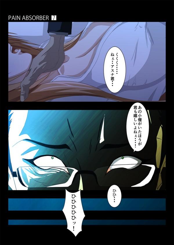 【SAO】須郷伸之にスタンガンが気絶させられて拘束された桐ヶ谷和人の前で巨乳少女の結城明日奈が生乳鷲掴みにされて…www【ソードアートオンライン エロ漫画・エロ同人誌】_0016