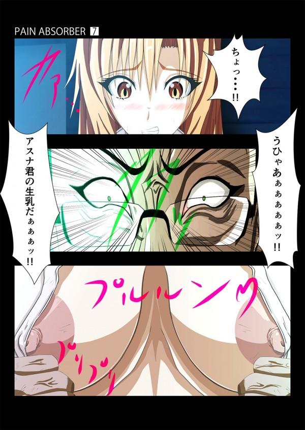 【SAO】須郷伸之にスタンガンが気絶させられて拘束された桐ヶ谷和人の前で巨乳少女の結城明日奈が生乳鷲掴みにされて…www【ソードアートオンライン エロ漫画・エロ同人誌】_0053
