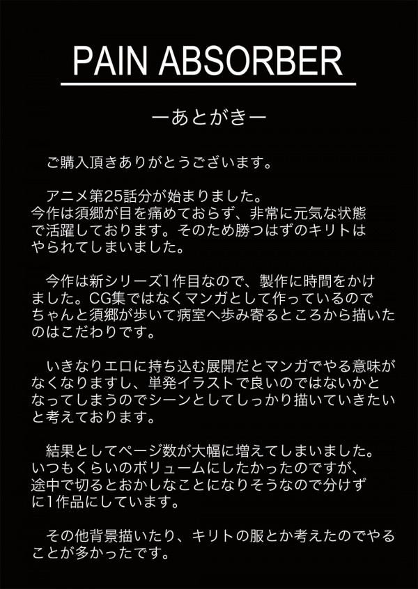 【SAO】須郷伸之にスタンガンが気絶させられて拘束された桐ヶ谷和人の前で巨乳少女の結城明日奈が生乳鷲掴みにされて…www【ソードアートオンライン エロ漫画・エロ同人誌】_0075