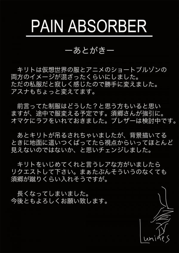 【SAO】須郷伸之にスタンガンが気絶させられて拘束された桐ヶ谷和人の前で巨乳少女の結城明日奈が生乳鷲掴みにされて…www【ソードアートオンライン エロ漫画・エロ同人誌】_0076