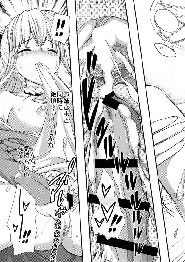 【グランブルーファンタジー】グランが巨乳お姉さんのカタリナとSEXしてるよ~wwwエロエロでセクシーな格好に発情しローターやクンニでおまんこ刺激しまくって潮吹きさせつつ本能のまま中出しセックス!!【エロ漫画・エロ同人誌】016
