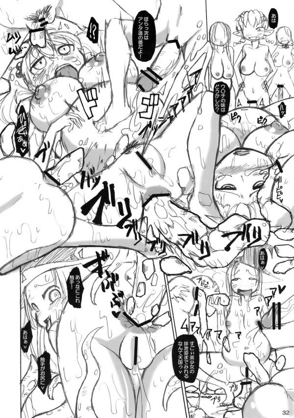 【エロ同人誌】家畜、性奴隷状態の巨乳美少女たちの乱交、スカトロ、ボテ腹妊娠、出産など何でもありなアブノーマル作品!【無料 エロ漫画】031