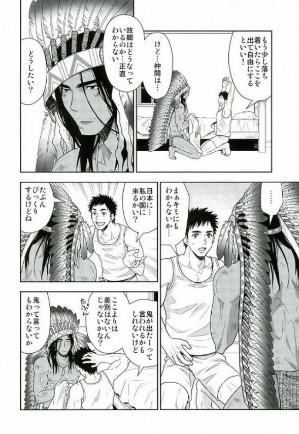 性奴隷として調教されたインディアンの褐色大男を助ける為買い取ったら、言葉こそうまく話せないけど優しい日本人に心開きオナニーしたり、セックスの快楽覚えさせられてるからフェラチオしたりアナルセックスしちゃってラブラブな関係になっちゃうマニアックなBL作品www【エロ漫画・エロ同人誌】14