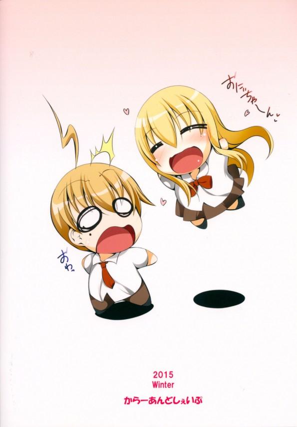 【エロ同人誌】未成熟な双子の妹が寝てたからついエッチな悪戯してたらザーメンぶっかけちゃったw【無料 エロ漫画】8