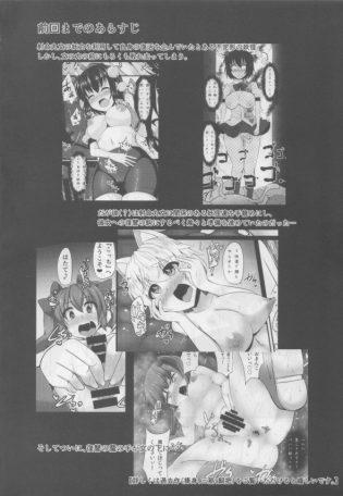 【東方 エロ同人】催眠状態の射命丸文が姫海棠はたて、犬走椛に痴女られ催眠姦レズ3Pファックw【無料 エロ漫画】
