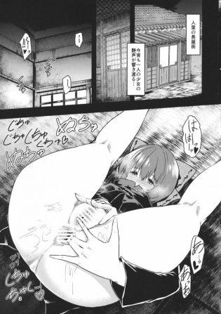 【東方 エロ同人】赤蛮奇が酔っ払いオヤジにエロ調教されて以来すっかりオナニー狂いになっちゃってるww【無料 エロ漫画】