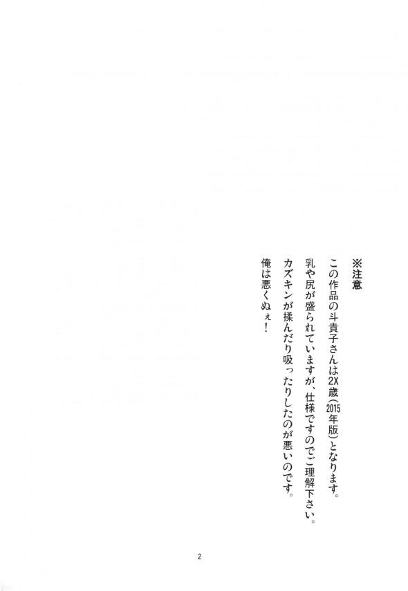 【武装錬金】巨乳お姉さんの津村斗貴子に制服や水着コスプレさせて中出しSEXwwwフェラチオで口内射精したり脇コキで精子ぶっかけつつ膣内もちんこガン突きして中出しセックスしまくってるおwww【エロ漫画・エロ同人誌】pn004
