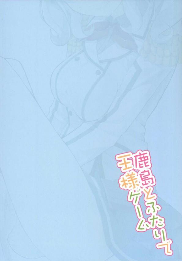 【艦隊これくしょん -艦これ-】巨乳の鹿島が奥手な提督を王様ゲームで誘ってラブラブエッチの展開にwww恥じらいながら積極的に誘いキスされただけで愛液溢れちゃってフェラチオ、パイズリで口内射精させつつチンコ挿入されて歓喜の中出しSEX!!【エロ漫画・エロ同人誌】pn026