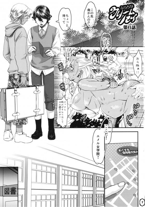 【エロ同人誌】パイパンフタナリの巨乳JKが学校で陵辱されながら中出し3Pしちゃってるお!【無料 エロ漫画】004