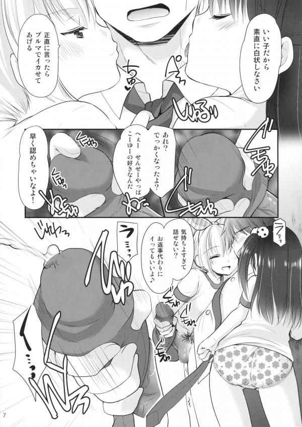 【エロ同人誌】パイパンJS達に痴女られ学校で中出し3P!【無料 エロ漫画】006