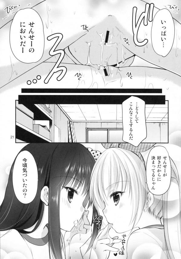 【エロ同人誌】パイパンJS達に痴女られ学校で中出し3P!【無料 エロ漫画】020