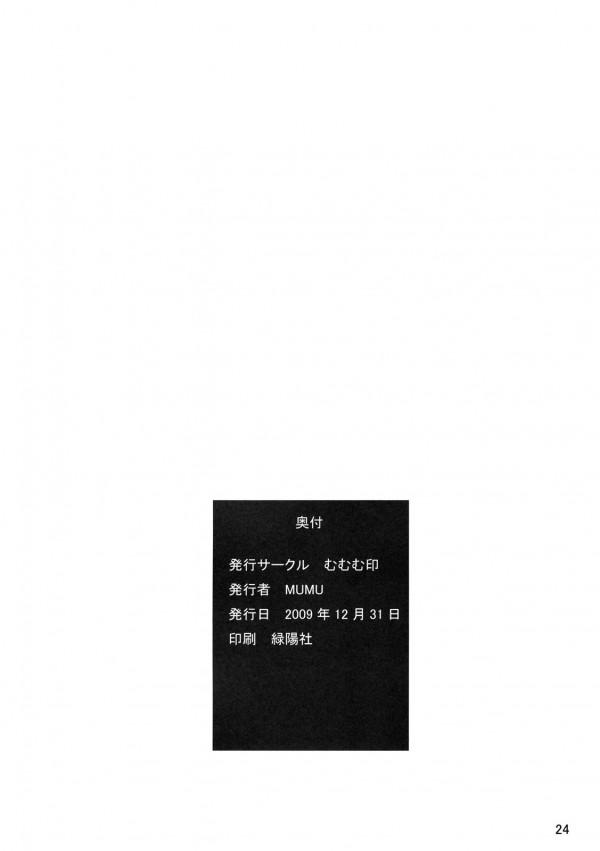 【エロ同人誌】異常なブラコンで超ロングヘア―の妹に積極的迫られ一線超えちゃった兄妹の近親相姦エッチ!【無料 エロ漫画】025