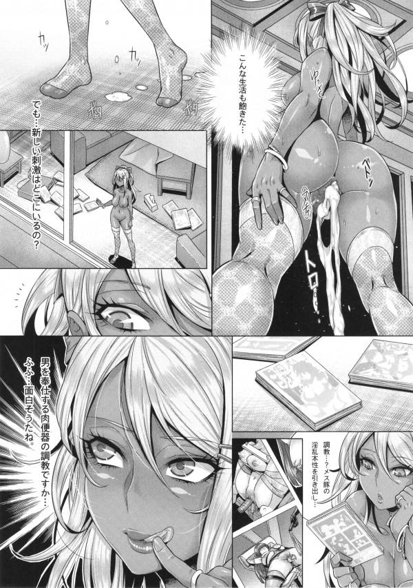 【エロ同人誌】才色兼備でお嬢様の黒ギャルJKが真面目に生きてきた自分に間が差し下衆な男たちの誘惑に乗り…【無料 エロ漫画】026