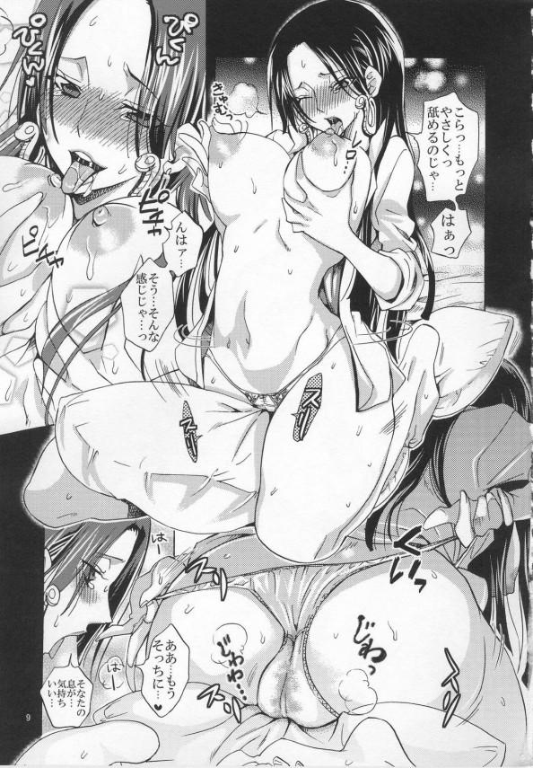 【ONE PIECE】巨乳お姉さんのボア・ハンコックがルフィ思ってオナニーしてたらサロメの触手に襲われ陵辱中出し・・・おまんこすっかり疼いちゃってルフィ誘い青姦エッチの展開だよ~wwwww【エロ漫画・エロ同人誌】t_008